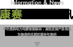 康赛电力科技有限公司新闻栏目标题