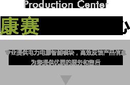 康赛电力科技有限公司产品栏目标题